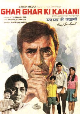 biography of movie ghar ghar ki kahani ghar ghar ki kahani wikipedia