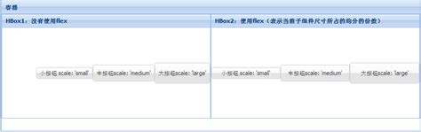 extjs 5 table layout java教程 extjs布局方式 layout 图文详解