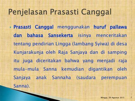 biografi tentang dewi sartika memakai bahasa sunda sejarah indonesia mataram kuno