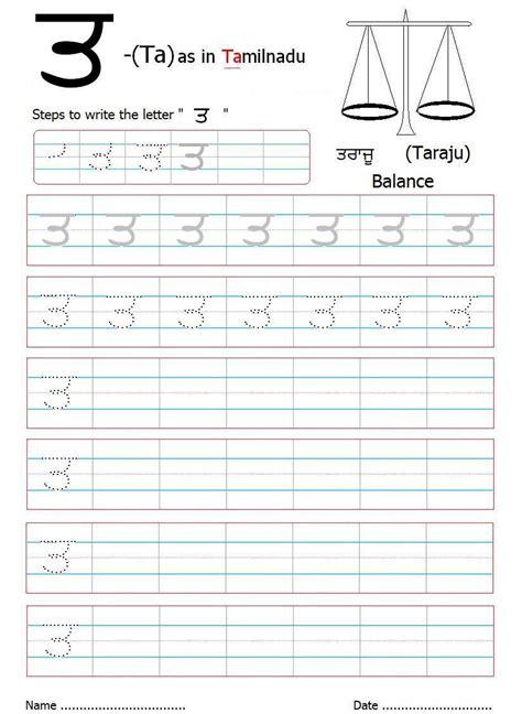 writing printing paper mills in punjab punjabi alphabet writing worksheet