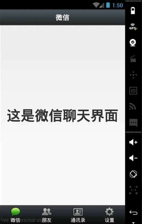 android layoutinflater oncreateview android仿微信界面 使用fragment实现 慕课网笔记 csdn博客