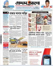 Proton Alo Prothom Alo Epaper Today S Daily Prothomalo