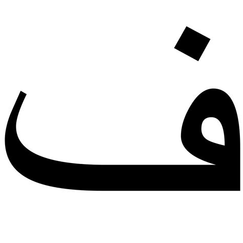 Release Letter In Arabic File Uyghur Arabic Script Isolated Form Ipa F Svg Wikimedia Commons