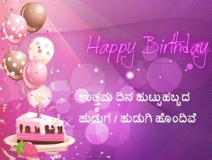 Wedding Wishes Images In Kannada by Happy Birthday Wishes In Kannada Images Best Greetings