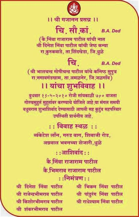 wedding invitation cards format in marathi wedding and jewellery wedding invitations lagna patrika