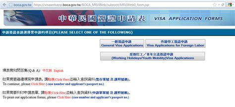 Employment Letter For Taiwan Visa Kehidupan Orang Indonesia Di Taiwan