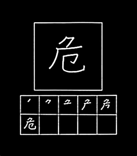 Belajar Menulis Hiruf Han 4 12 Guratan belajar menulis kanji jepang 81 革閣割株干巻看簡危机 belajar bahasa jepang bersama
