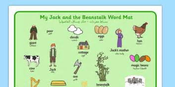 Tale Word Mat by And The Beanstalk Word Mat Arabic Translation