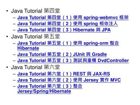 java tutorial online learning java tutorial learn java in 06 00 00