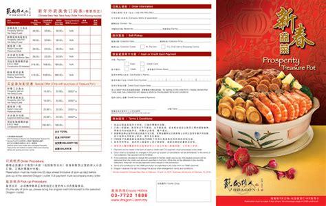 crc penang new year menu my food new year and s day