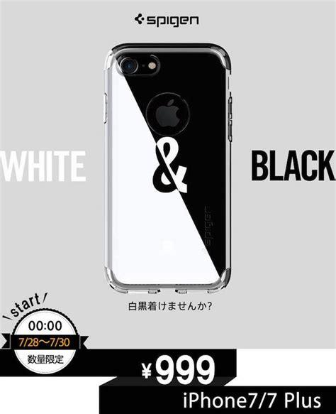 spigenのiphone 7 7 plus用ブラック ホワイトカラーケースが3日間限定で999円セール qetic