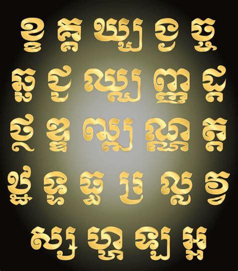Khmer Wedding Font by Khmer Alphabet Free Vector In Adobe Illustrator Ai Ai