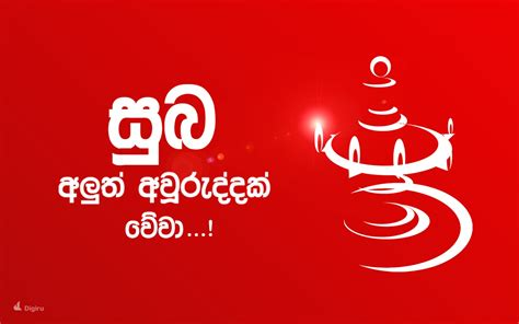 digiru new year celebrations in sri lanka