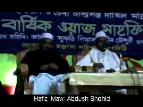 waz tarek monowar 2012 part1 1 4 waz hafiz maw a shohid 2011 doovi