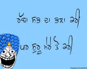 Funny new photos pics funny punjabi status pictures wallpaper free new