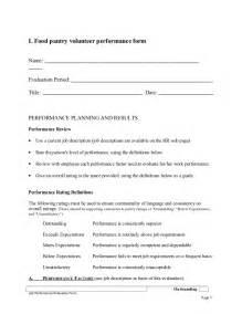 food pantry volunteer performance appraisal