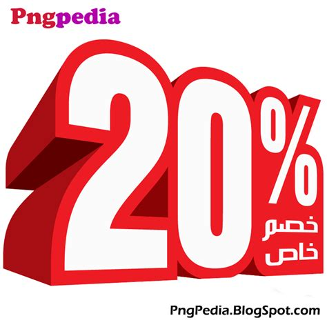 10 90 discount png percent arabic عرض خاص png vectors