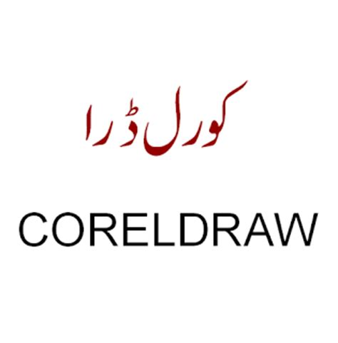 corel draw urdu tutorial pdf ebook free download download coreldraw 11 pdf book in urdu language
