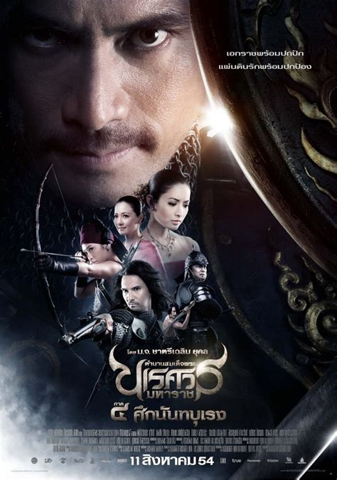 film thailand new thai movie poster thailand fan art 26179751 fanpop