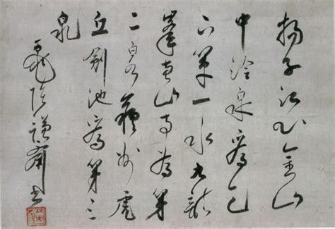 scrittura cinese lettere cina per passione la continuit 224 nella scrittura cinese