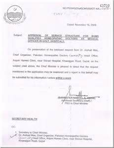 subscribe shahbaz sharif unsubscribe pti letter was
