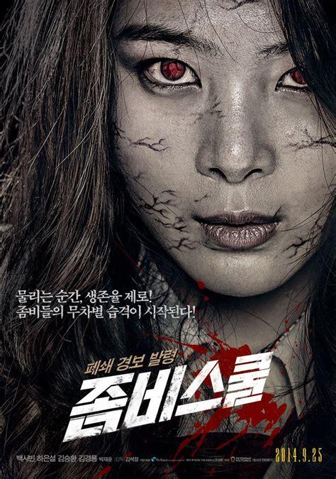 film horor zombie korea korean movies opening today 2014 09 25 in korea