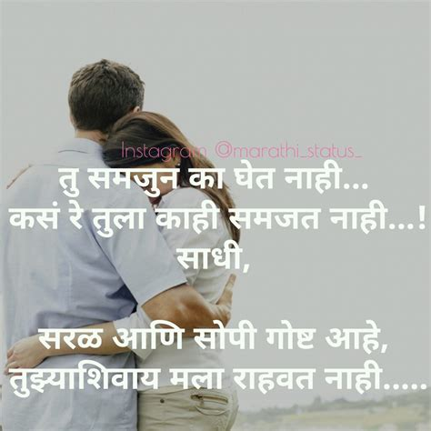 marathi thought images sad love hd images in marathi wallpapersharee com