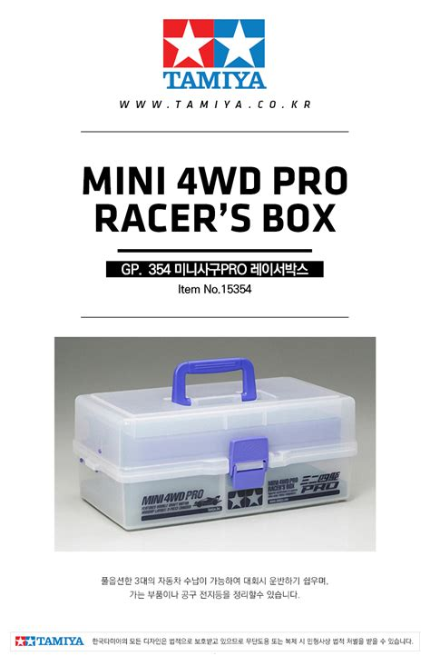Tamiya 15354 Jr Mini 4wd Pro Racers Box 타미야