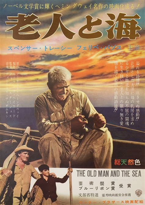 429203 the old man the the old man and the sea movie www pixshark images
