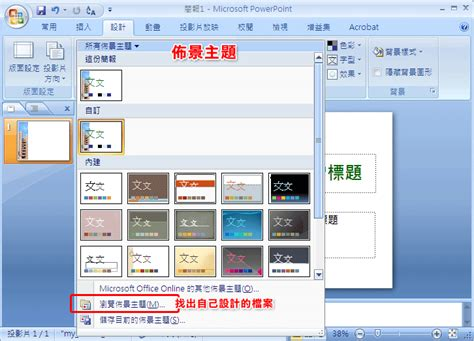 browse for themes powerpoint 2007 ppt範本套用教學 愛淘生活