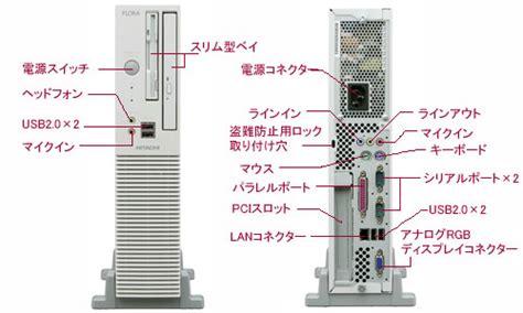 Pc Hitachi Flora 330 Built Up 2 Duo 18 Ghzram 1 Gb Hdd 40 Gb 1 ビジネス向けpc flora 製品