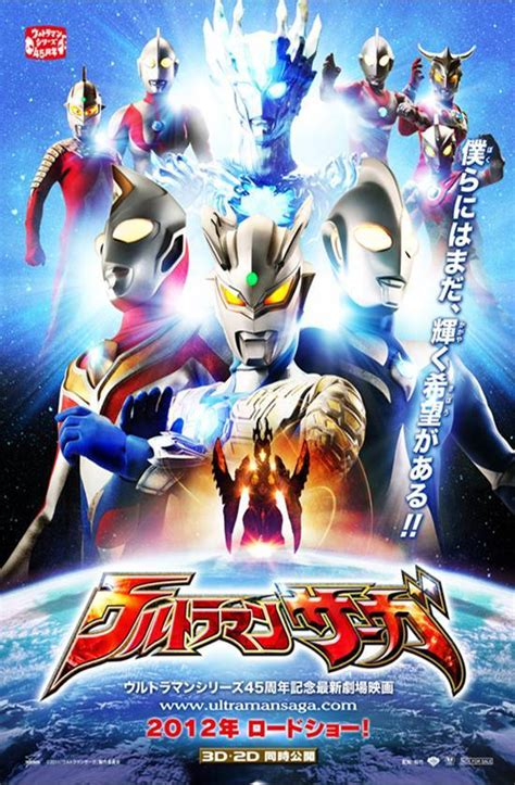 film ultraman cosmos bahasa indonesia ultraman saga wikipedia bahasa indonesia ensiklopedia bebas