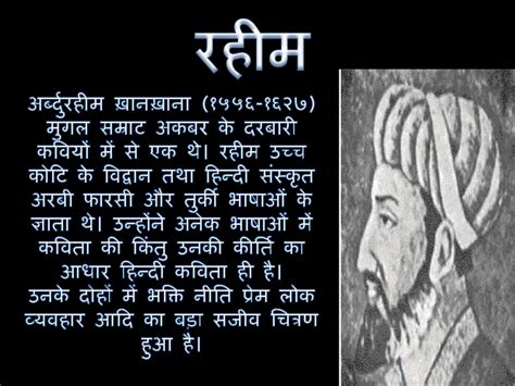 raidas biography in hindi rahim ke dohe kabir ke dohe