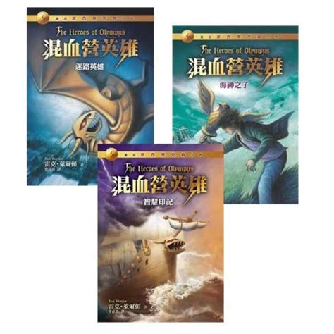 sales on heroes book 2 books heroes of olympus book 3 books