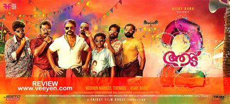 film comedy ganool aadu malayalam movie thiruttuvcd