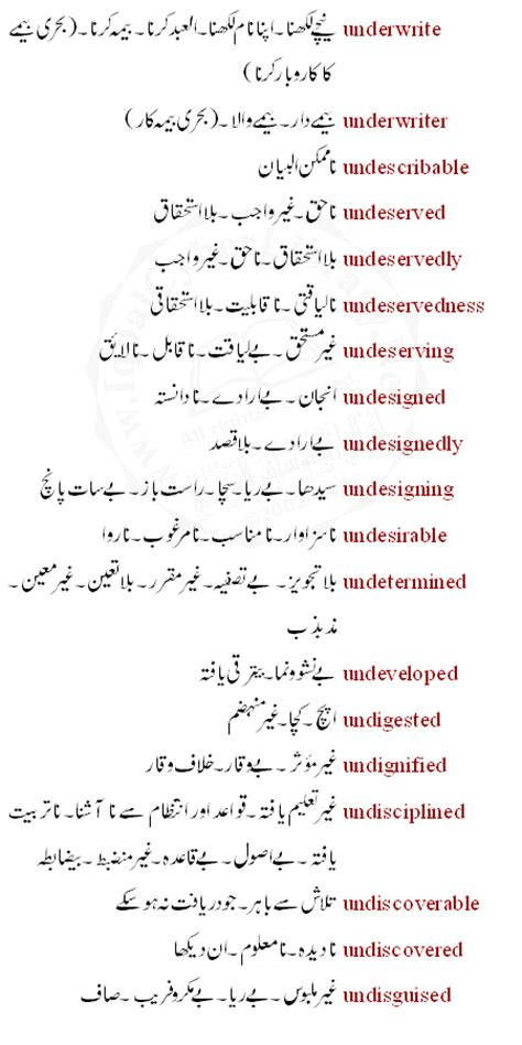 Dictionary Letter Urdu generosityicebox