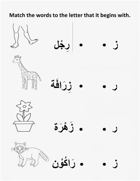 arabic writing practice pre school kindergarten 2 years to 6 years books arabic letters worksheets for kindergarten