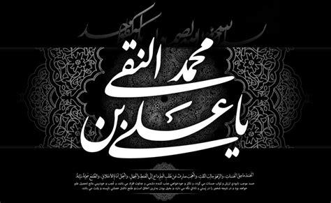 Image result for شهادت حضرت هادي شعر