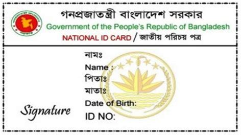 id card design bd what to do if you lose your nid card 2016 08 28 daily