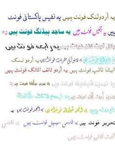 design urdu font urdu font alphabet urdu alphabet pinterest language