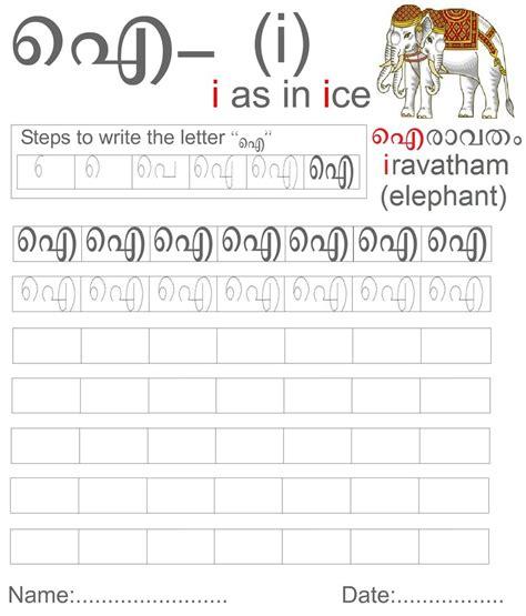 Letter Of Credit Meaning In Malayalam Malayalam Vowels Related Keywords Malayalam Vowels Keywords Keywordsking