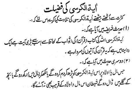 download mp3 ayatul kursi with urdu translation ayatul kursi urdu translation