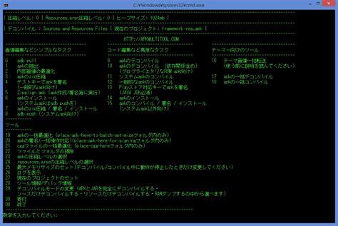 apk multi tool 2015年01月05日 hiroaki s