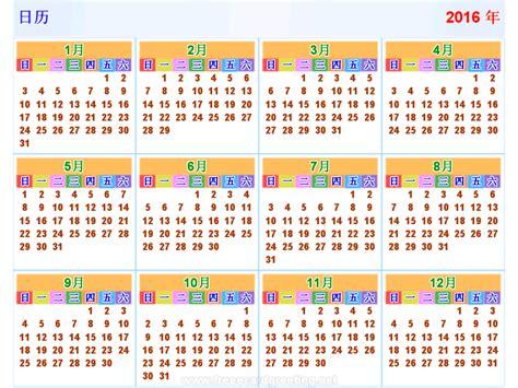 Printable Korean Calendar 2016 | 캘린더2016 수평 과 수직의