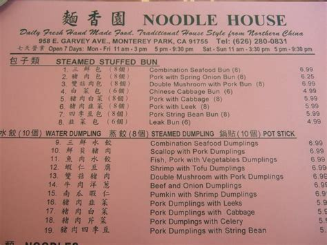 noodle house menu pork and leek steamed dumplings 10 photo by tinajean on 02 17 2009 7 9 menuism