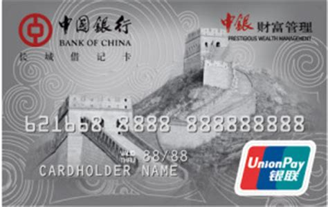 china bank number bank of china prestigious wealth management vip card