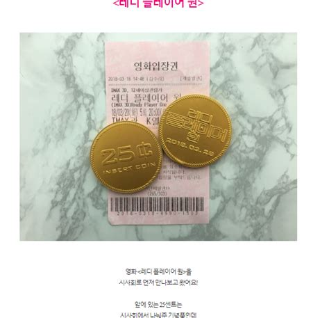cgv english booking 10원 tips some info on quot ready player one quot in korea
