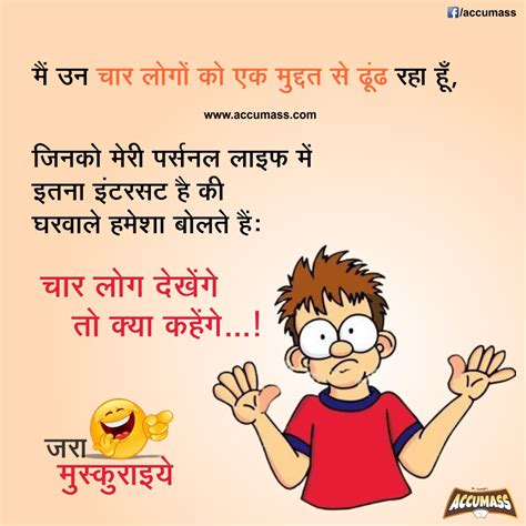 hindi jokes funny jokes in hindi for kids and adults jokes thoughts best funny jokes in hindi hindi chutkule