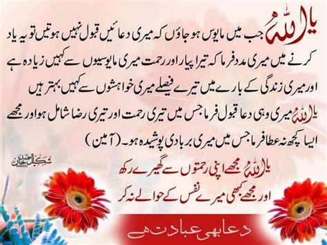 beautiful duaa a beautiful dua read in urdu best right way