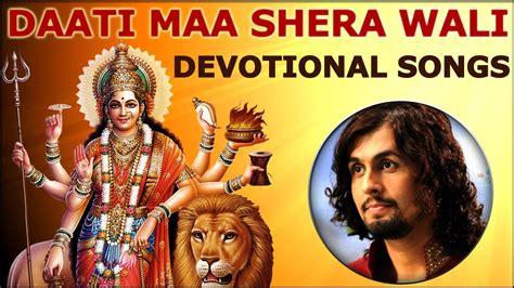 devotional hindi songs daati maa shera wali maa ka karishma hindi devotional